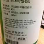 宮寒梅 純米吟醸45%