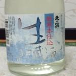 北の錦 厳冬本仕込 生貯蔵酒