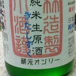 蔵元限定 純米生原酒 きたしずく