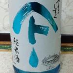 夏のヤマト やまとしずく純米酒
