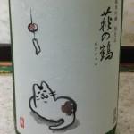 萩の鶴 純米吟醸 別仕込