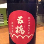 五橋 西都の雫 純米吟醸生原酒