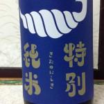 北の錦 特別純米 生酒 彗星